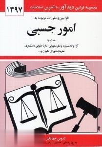 قوانين و مقررات مربوط به امور حسبي 1398