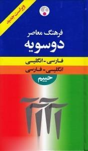 فرهنگ معاصر دوسويه: فارسي ـ انگليسي، انگليسي ـ فارسي