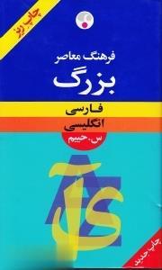 فرهنگ معاصر بزرگ فارسي ـ انگليسي: ريز چاپ