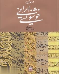 درآمدي بر خوشنويسي ايراني