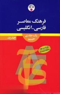 فرهنگ معاصر فارسي/انگليسي/حييم