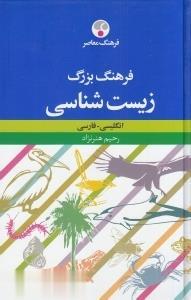 فرهنگ زيستشناسي انگليسي - فارسي