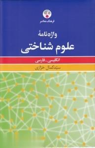 واژهنامه علوم شناختي انگليسي - فارسي