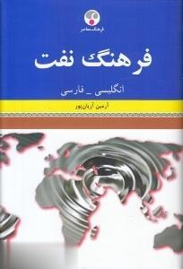 فرهنگ نفت انگليسي فارسي
