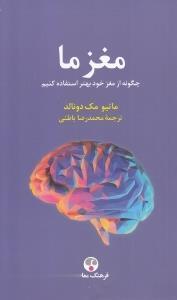 مغز ما: چگونه از مغز خود بهتر استفاده كنيم