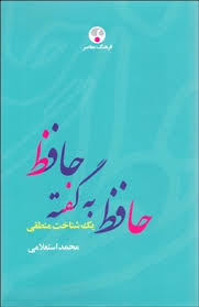 حافظ به گفته حافظ/فرهنگ معاصر