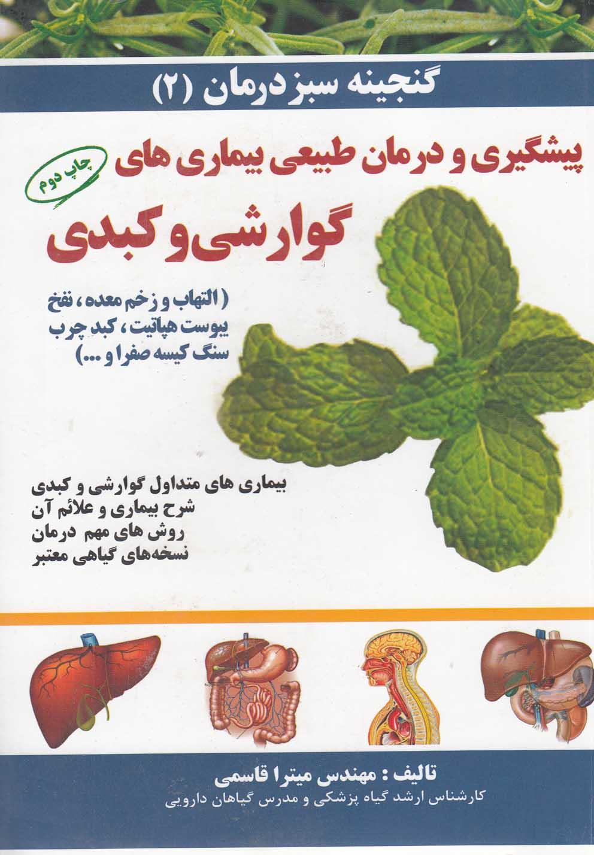 گنجينه سبز درمان(2)گوارشيوكبدي(مرنديز) *