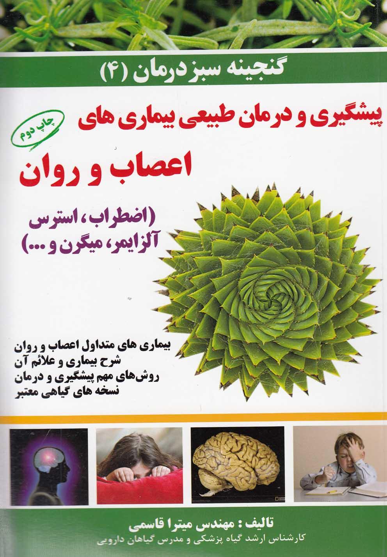گنجينه سبز درمان(4)اعصابوروان(مرنديز) *