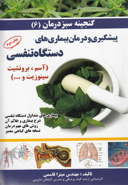 گنجينه سبز درمان(6)دستگاهتنفسي(مرنديز) *