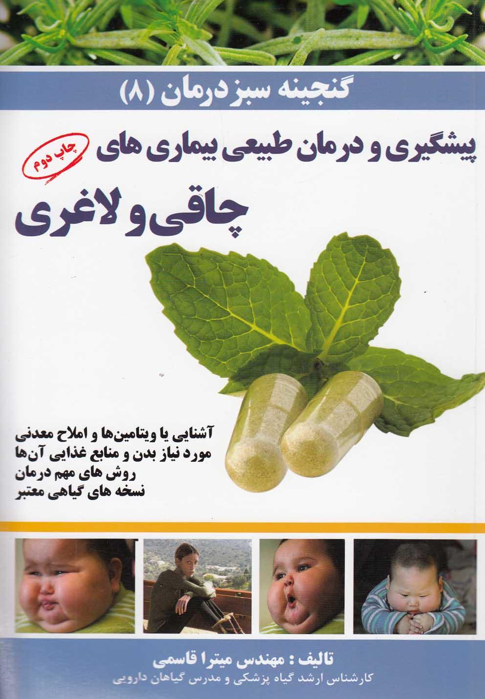 گنجينه سبز درمان(8)چاقيولاغري(مرنديز) *