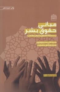 مباني حقوق بشر از ديدگاه اسلام و ديگر مذاهب