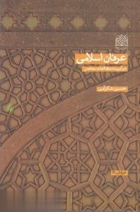 عرفان اسلامي (پژوهشگاه فرهنگ و انديشه اسلامي)