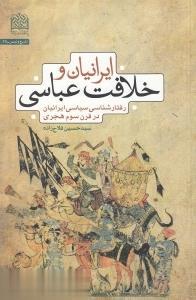 ايرانيان و خلافت عباسي (رفتارشناسي سياسي ايرانيان در قرن سوم هجري)