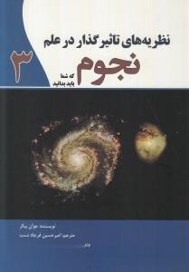 نظریههای تاثیر گذار در علم نجوم(3)سبزان *