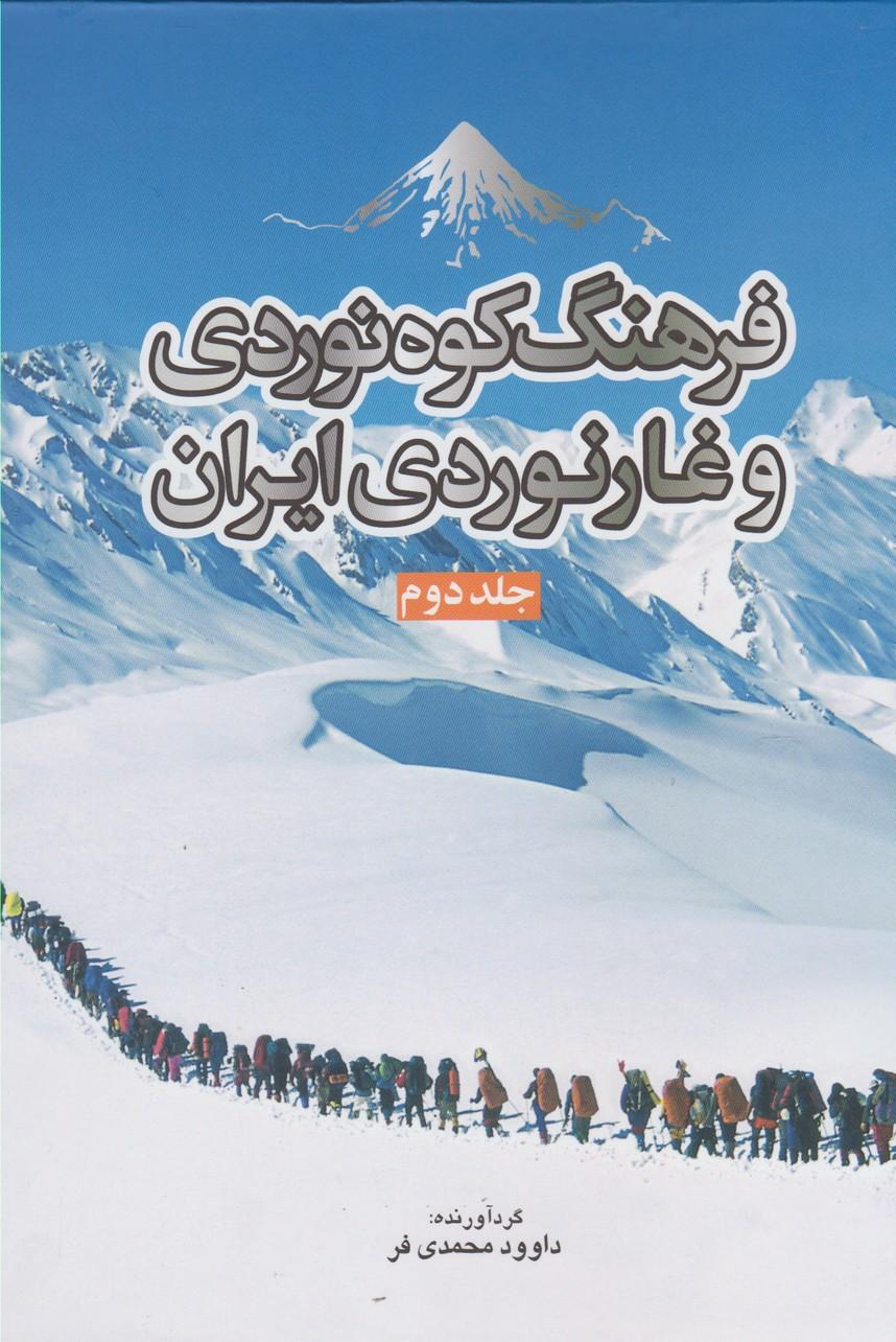 فرهنگ كوهنوردي و غارنوردي ايران(ج2)سبزان *