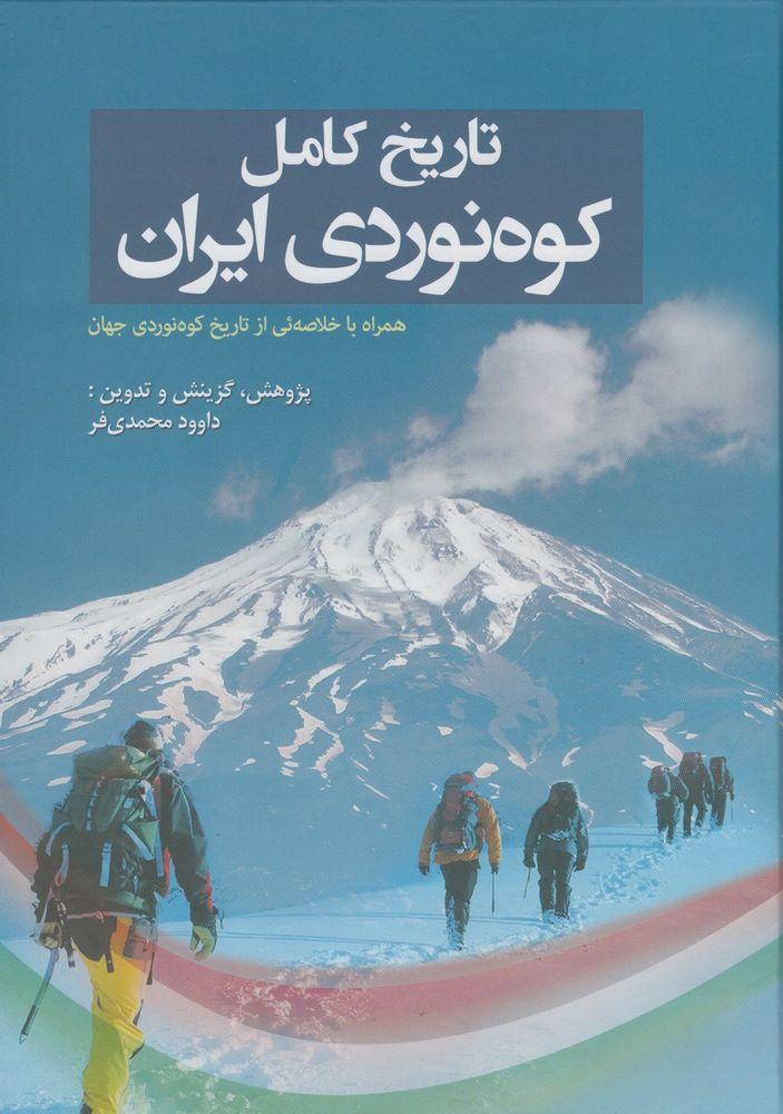 تاريخ كامل كوهنوردي ايران(سبزان) *