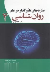 نظريههاي تاثير گذار در علم روان شناسي(4)سبزان *