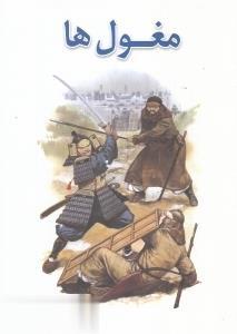مغولها(سبزان) *