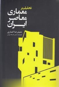 تحليلي بر معماري معاصر ايران(سبزان) *