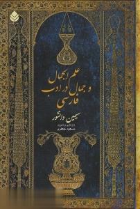 علم الجمال و جمال در ادب فارسي(قطره) *