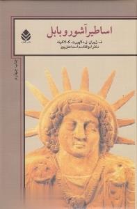 اساطير آشور و بابل