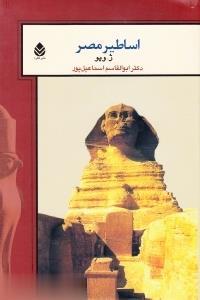 اساطير مصر