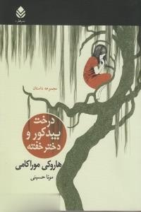 درخت بيد كور و دختر خفته(قطره) *