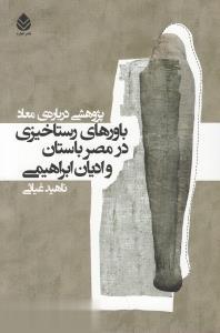 باورهاي رستاخيزي در مصر باستان و اديان ابراهيمي