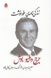 زندگي نامه خودنوشت(جرج دبليو بوش)
