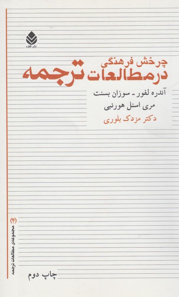 چرخش فرهنگي در مطالعات ترجمه(قطره) *