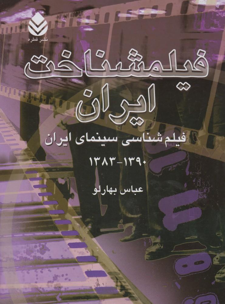 فيلمشناخت ايران(1390-1383)قطره *