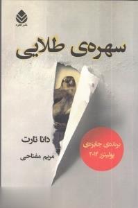 سهرهي طلايي(2جلدي)قطره *
