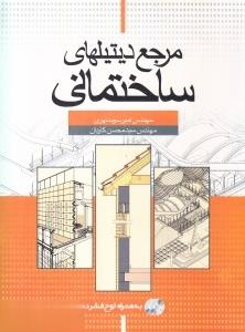 مرجع ديتيلهاي ساختماني (با CD)