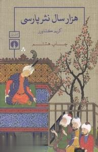 هزار سال نثر پارسي 1 (3 جلدي)