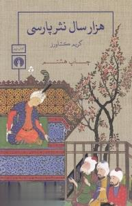 هزار سال نثر پارسي 2 (3 جلدي)