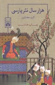 هزار سال نثر پارسي 3 (3 جلدي)