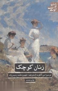 ادبيات كلاسيك جهان: زنان كوچك