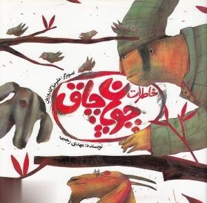 خاطرات چوپان چاق (تصويرگر عليرضا گلدوزيان)