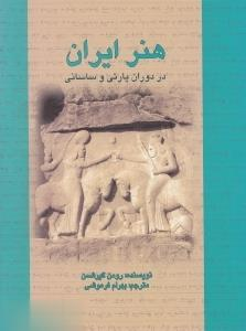 هنر ايران در دوران پارتي و ساساني