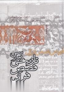 بررسي تاريخي قصص قرآن 1 (4 جلدي)