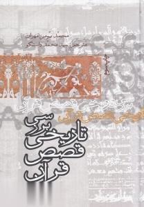 بررسي تاريخي قصص قرآن 2 (4 جلدي)