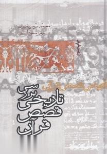 بررسي تاريخي قصص قرآن 3 (4 جلدي)