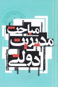 مباحث مديريت دولتي