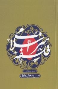 فلسفه هنر اسلامي: مجموعه مقالات