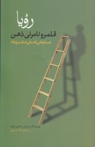 رويا قلمرو نامرئي ذهن/ جستارهايي فلسفي در باب روباها