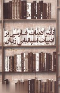 تاثير ادبيات فارسي بر ادبيات اسپانيايي زبان