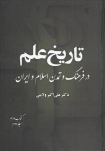 تاريخ علم در فرهنگ و تمدن اسلام و ايران 2 - 2 (8 جلدي)