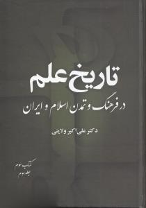 تاريخ علم در فرهنگ و تمدن اسلام و ايران 3 - 3 (8 جلدي)
