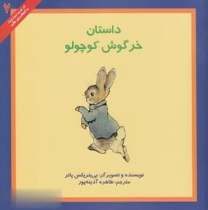 داستان خرگوش كوچولو