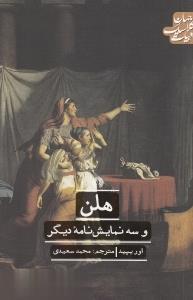 ادبيات كلاسيك جهان: هلن و سه نمايشنامه ديگر